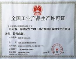 全国工业品生产证书