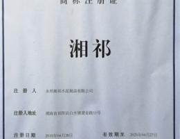 邵阳全国工业品生产证书