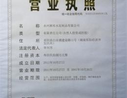 邵阳湘祁营业执照