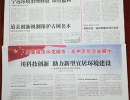 邵阳永州日报 报道